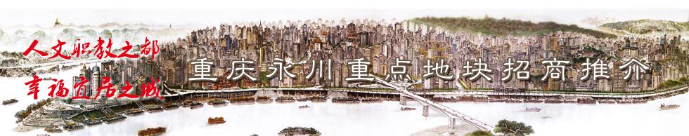点击进入 重庆市永川区招商地块推介