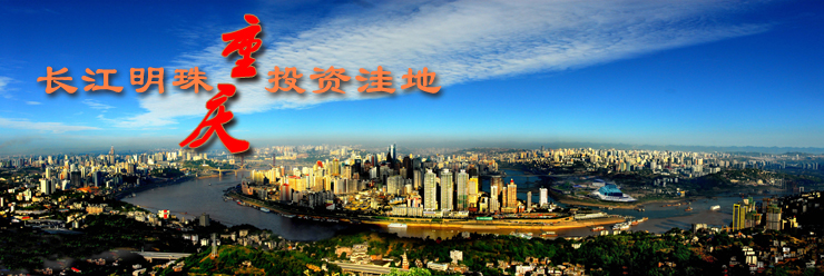 长江明珠 投资洼地-重庆
