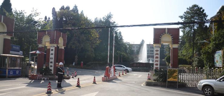 地块对面贵州省委党校
