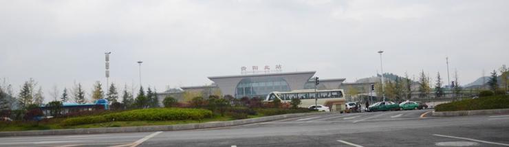 贵阳高铁火车北站