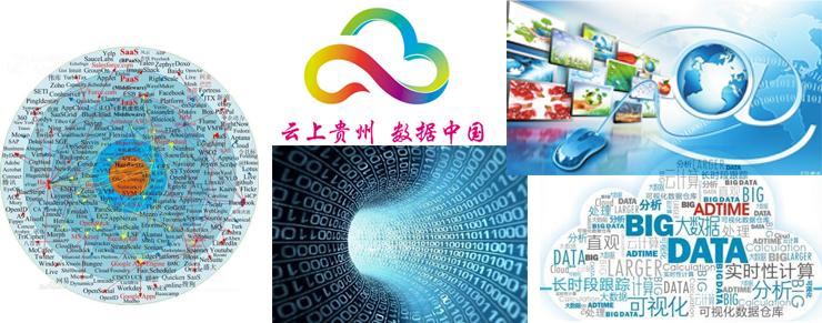 云上贵州 数据中国